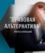Юрист - Петрова Инна