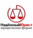 Юрист - Хамидуллин Руслан